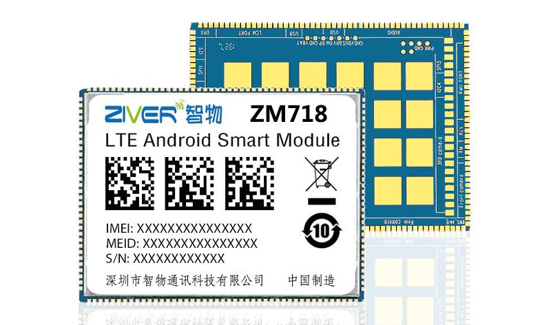 MTK6771核心板