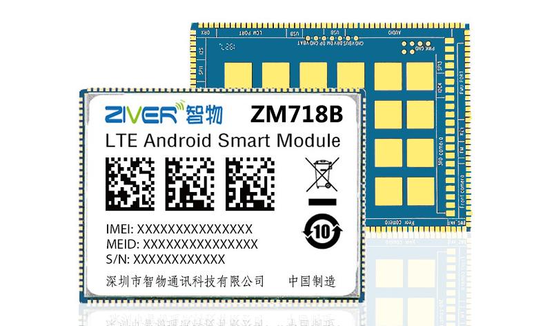 MTK8788核心板